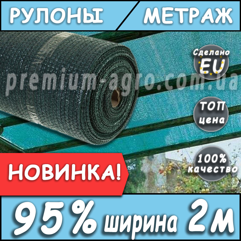 Сетка затеняющая 95% ширина 2м
