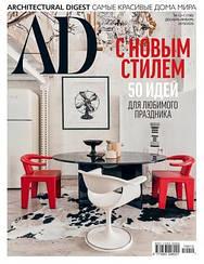 AD журнал №12-1 (190) грудень 2019 - січень 2020