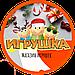 "Интернет-магазин ""Игрушка"" т. 0500745889, 0979521691"