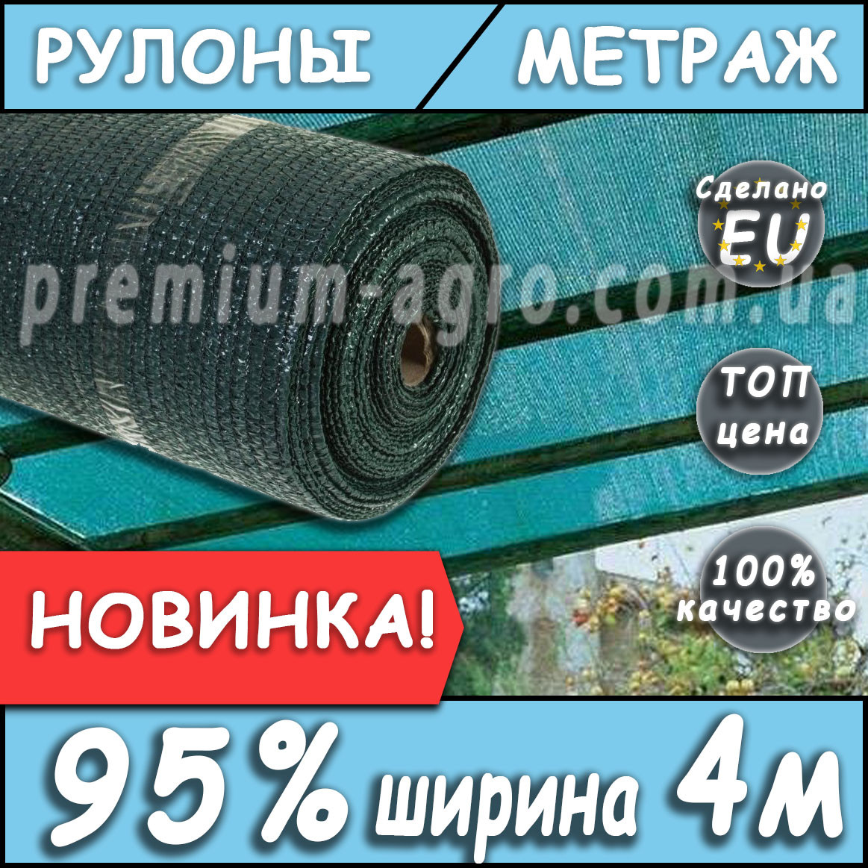 Сетка затеняющая 95% ширина 4м