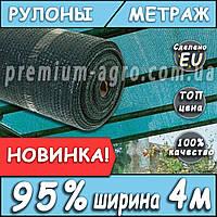 Сетка затеняющая 95% ширина 4м, фото 1