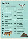 Атлас тварин. Гокінс Емілі, Вільямс Рейчел, фото 3