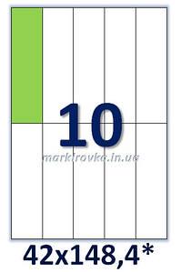 Самоклеющаяся папір формату А4.Етикеток на аркуші А4: 10 шт. Розмір: 42х148,4 мм. Від 115 грн/упаковка*