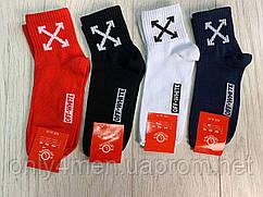 Носки для подростков 36-39р,