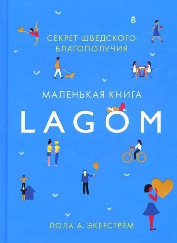 Lagom: Секрет шведского благополучия. Автор Лола А. Экерстрём
