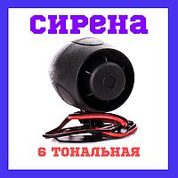 Сирена для автомобильных сигнализаций Convoy ES-61