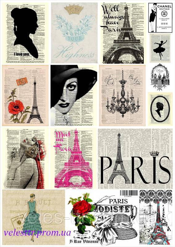 "Декупажна карта ""Париж. Вінтажна мода"""