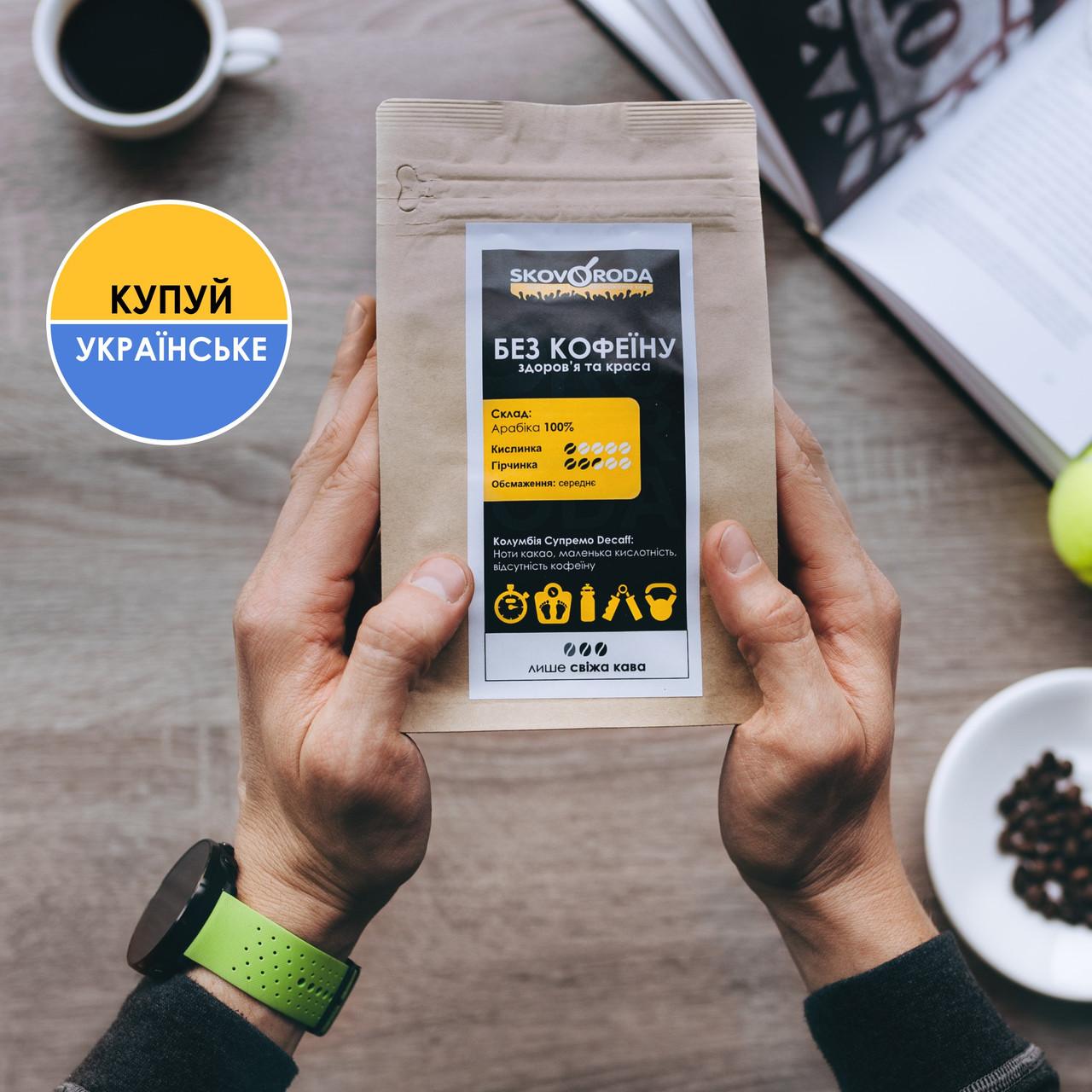 Кофе свежеобжаренный в зернах арабика Колумбия Супремо без кофеина