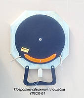 Площадка ППСЛ-01 поворотная, сдвижная, для л\а, фото 1