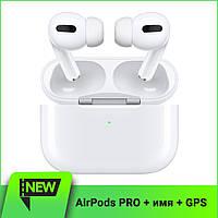 Беспроводные наушники AirPods Pro (Люкс копия) PopUp + Имя и настройки + GPS с беспроводной зарядкой