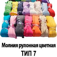 Молния рулонная спираль Тип7 Цветная