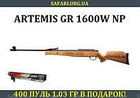 Пневматическая винтовка Artemis GR1600W NP (УЦЕНКА)