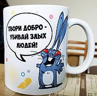 """Чашка-прикол """"Заяц Хаос - твори добро"""" Для категории 18+. Печать на чашках, кружках."""
