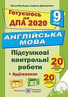 ДПА 2020 Англійська мова + аудіювання А2+ В1 Підсумкові контрольні роботи 9 кл Валігура О.