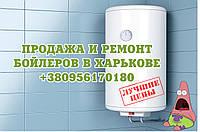 Чистка и ремонт бойлеров всех моделей в Харькове и области. Профессиональный ремонт водогреек с гарантией.