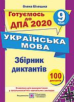 Збірник диктантів для підготовки до ДПА з української мови. 9 клас