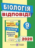 Відповіді до підсумкових контрольних робіт для ДПА з біології. 9 клас