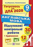 ДПА 2020 Англійська мова + аудіювання А2+ В1 Підсумкові контрольні роботи 9 кл Марченко А.