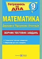 Математика. Тести для підготовки до ДПА. 9 клас