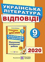 Відповіді до підсумкових контрольних робіт для ДПА з української літератури. 9 клас