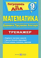 Математика. Тренажер для підготовки до ДПА.  9 клас