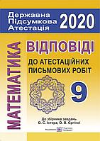 ВІДПОВІДІ до збірника завдань з математики 9 кл для підготовки до ДПА 2020 Істер О.С.