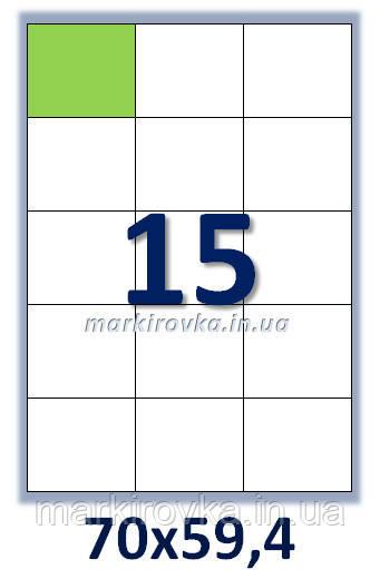 Бумага самоклеящаяся формата А4. Этикеток на листе: 15 шт. Размер: 70х59,4 мм. От 115 грн/упаковка*