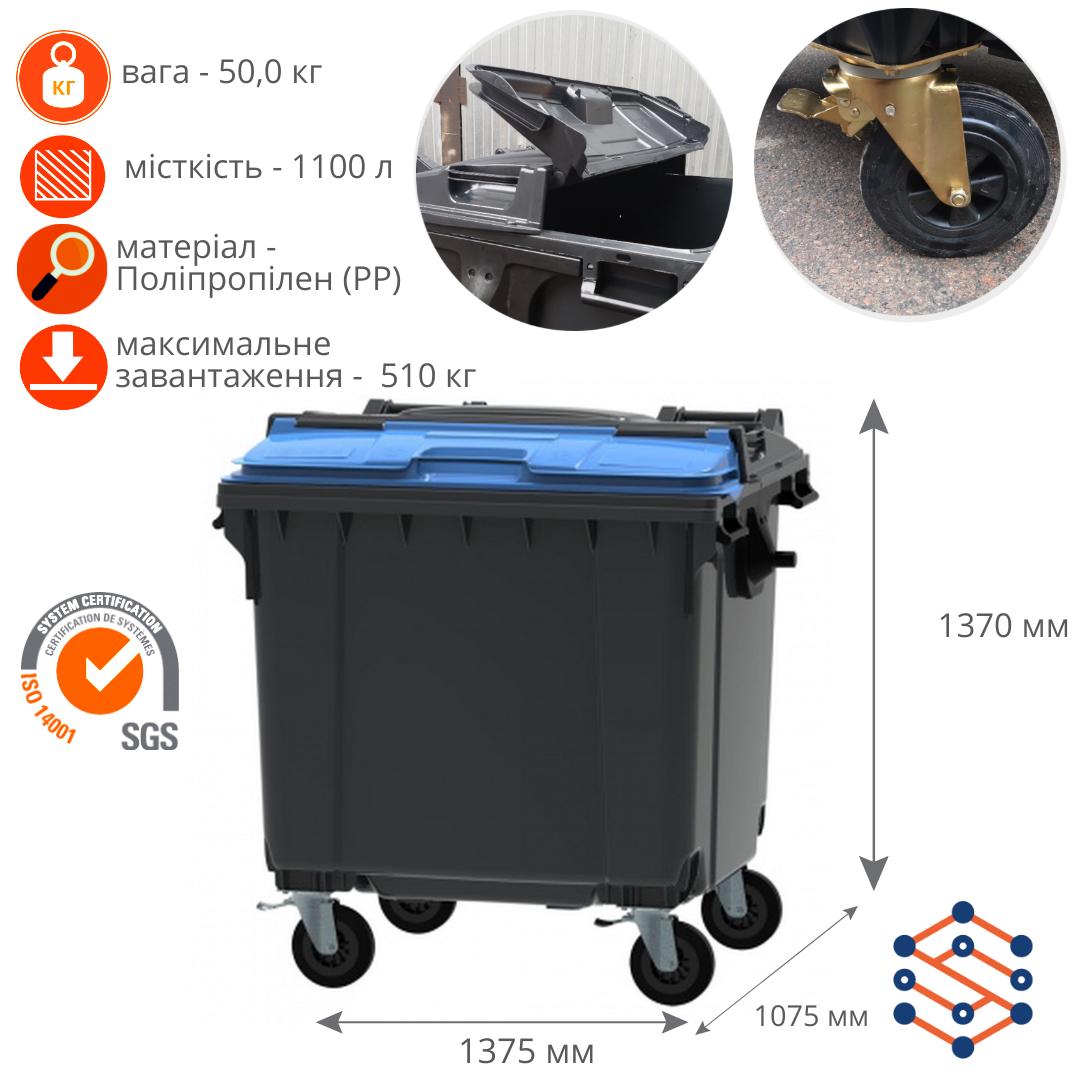 Мусорный контейнер пластиковый, с крышкой SPLIT LID, 1100 л