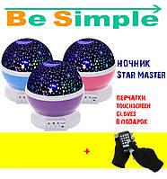 Ночник Star Master вращающийся, Перчатки сенсорные Touchscreen Gloves в ПОДАРОК