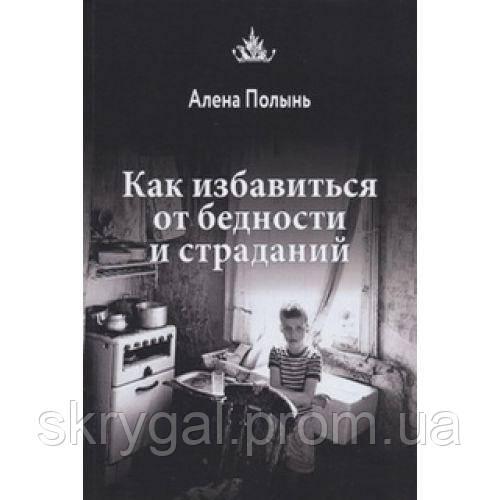 """Полынь Алена """"Как избавиться от бедности и страданий"""""""