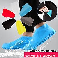 Бахилы (размер M) силиконовые водонепроницаемые на обувь
