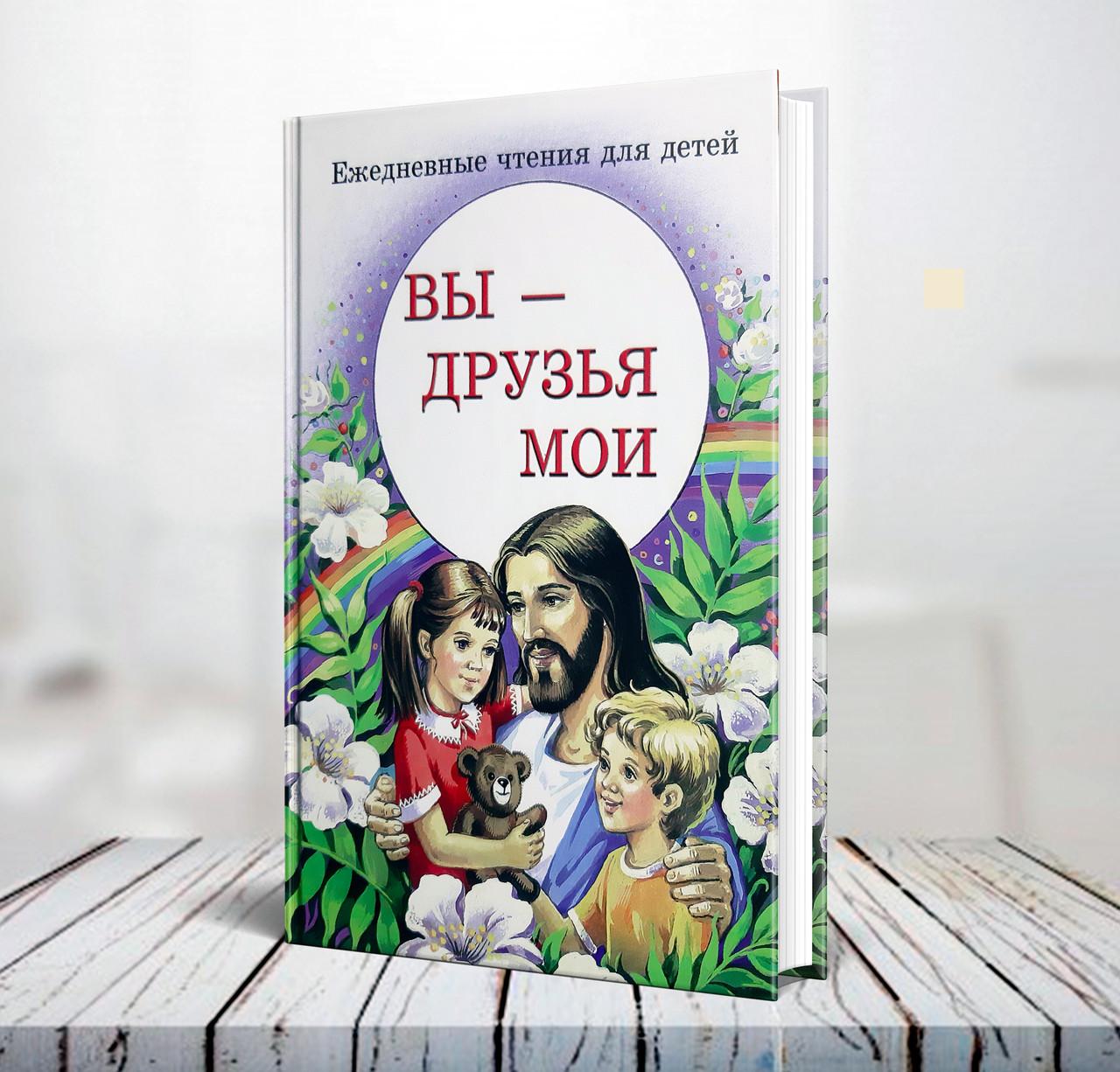 Вы – друзья Мои. Ежедневные чтения для детей