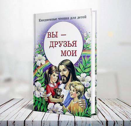 Вы – друзья Мои. Ежедневные чтения для детей, фото 2