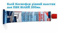 Клей Cosmofen PLUS HV Белый 200мл, фото 1