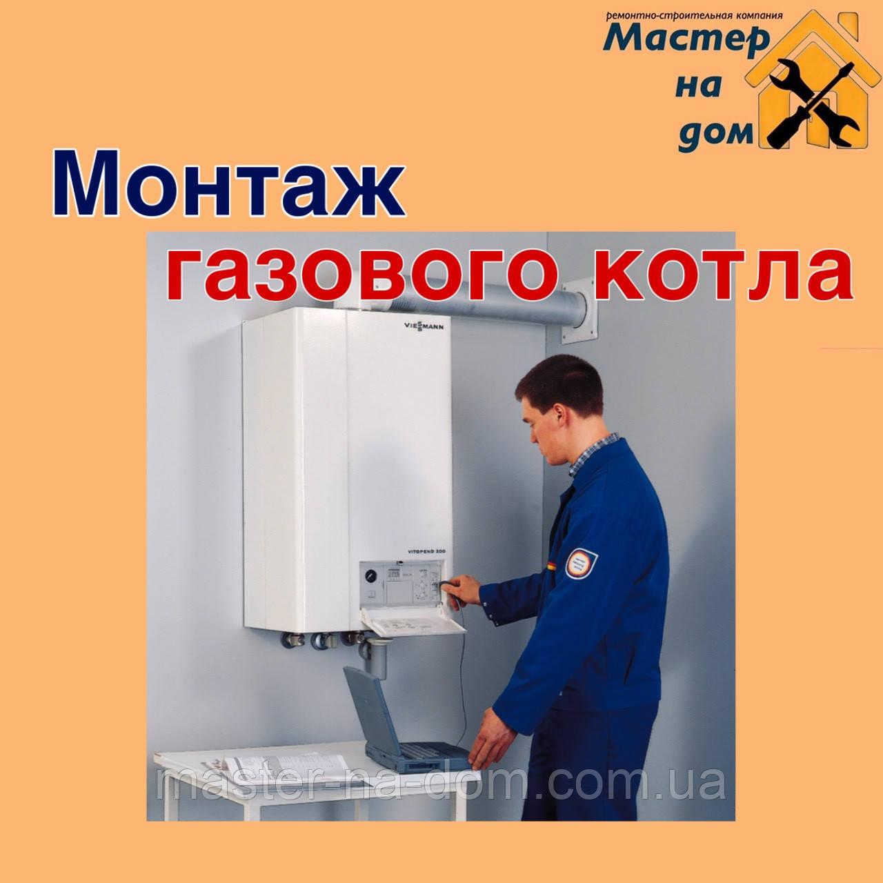 Монтаж газового котла, колонки в Днепре