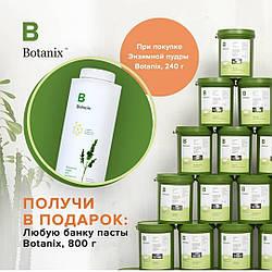 При покупке Энзимной пудрыGloria Botanix 240 грамм - получите в подарок любую банку сахарной пастыBotanix 800 грамм