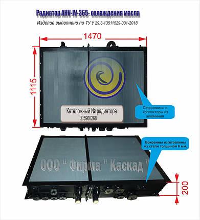 РАДИАТОР AHV-IV-365- ОХЛАЖДЕНИЯ МАСЛА, фото 2