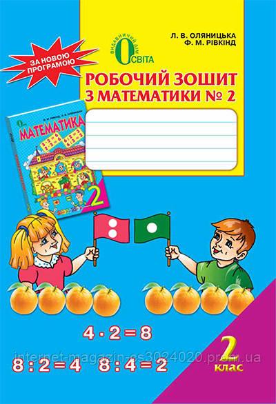 Робочий зошит №2 з математики 2 клас. Оляницька Л. В., Рівкінд Ф. М.