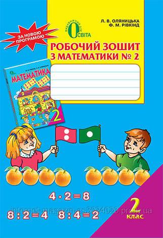 Робочий зошит №2 з математики 2 клас. Оляницька Л. В., Рівкінд Ф. М., фото 2