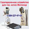 Газопальниковий пристрій Житомир для газових котлів 7,10,12,16,20 кВт, фото 2