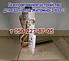 Газопальниковий пристрій Житомир для газових котлів 7,10,12,16,20 кВт, фото 3