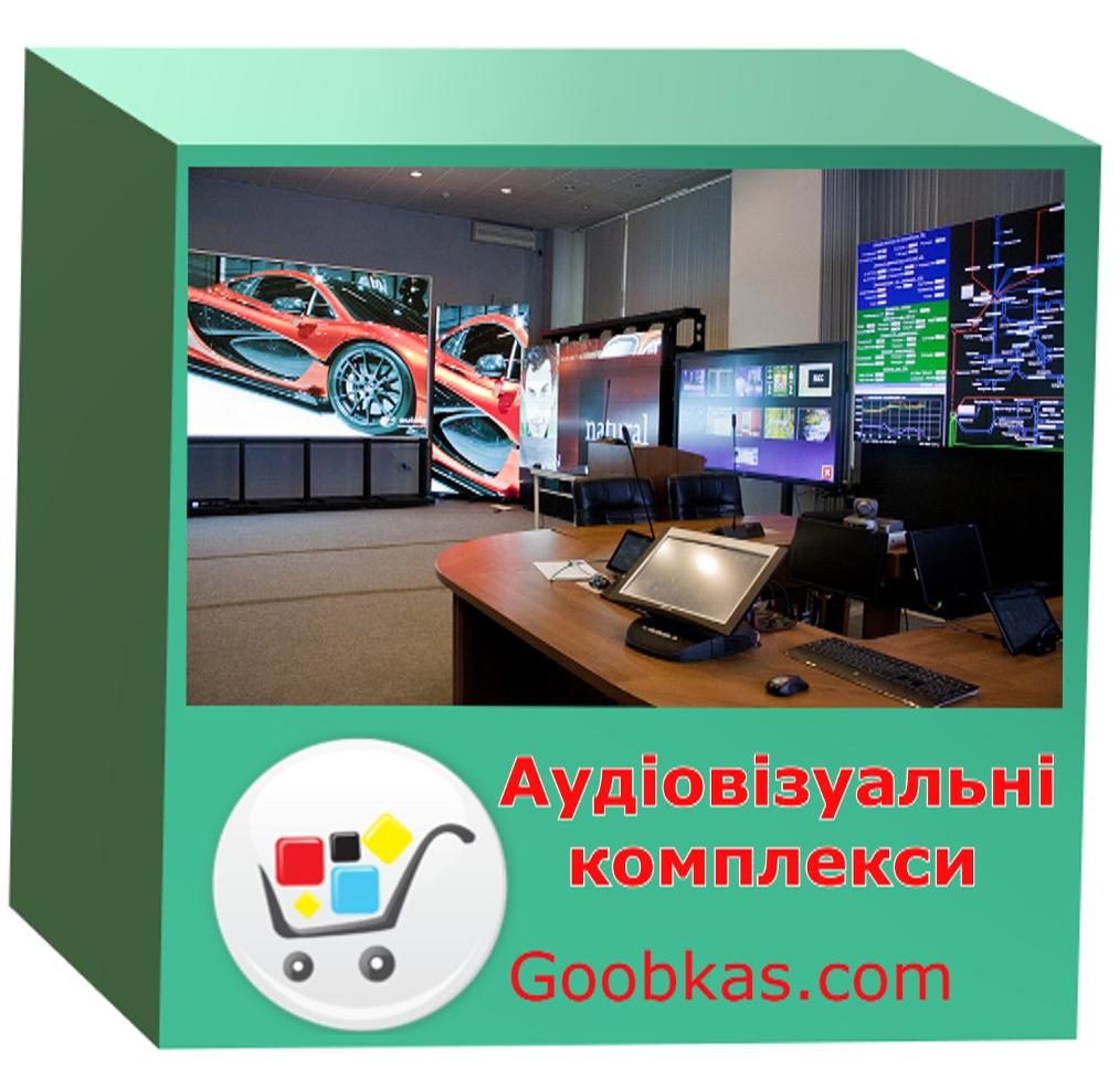 Аудиовизуальная система