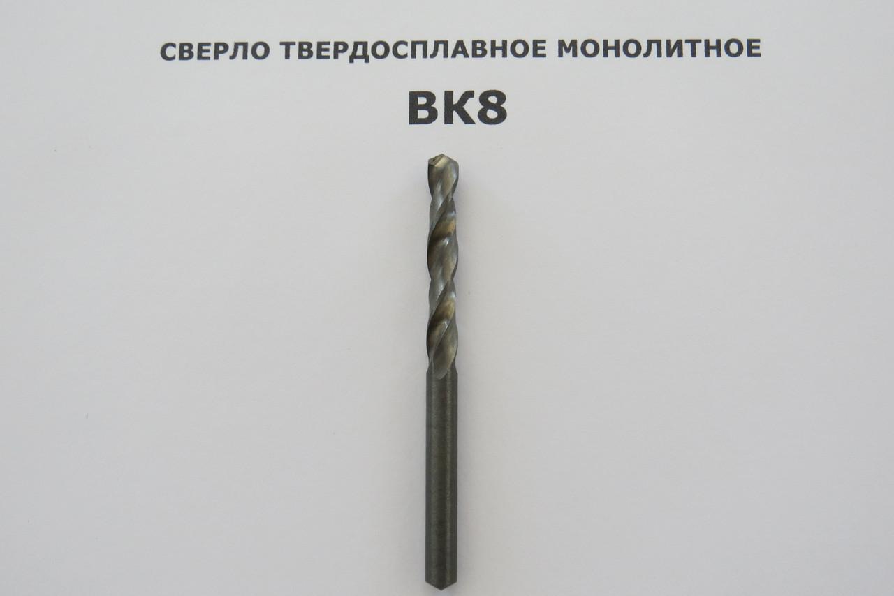 Сверло твердосплавное 4 ВК8 монолит