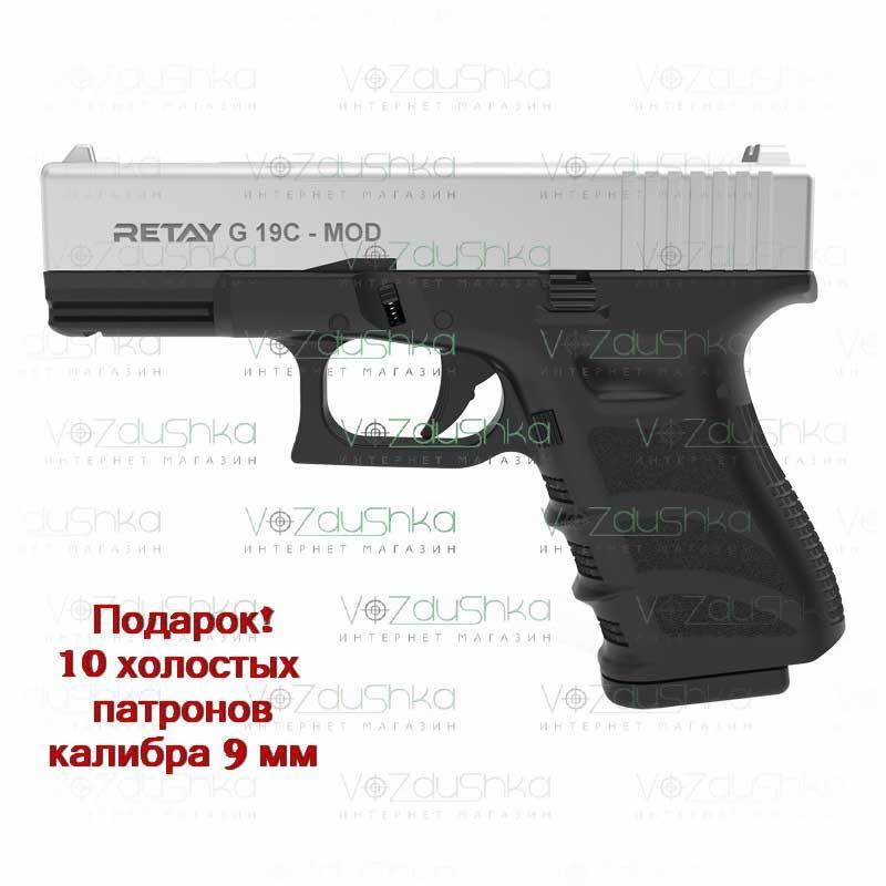 Стартовый пистолет Retay G19C сигнально шумовой 9 мм chrome