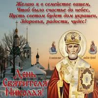 Праздник святого Николая: история и современность