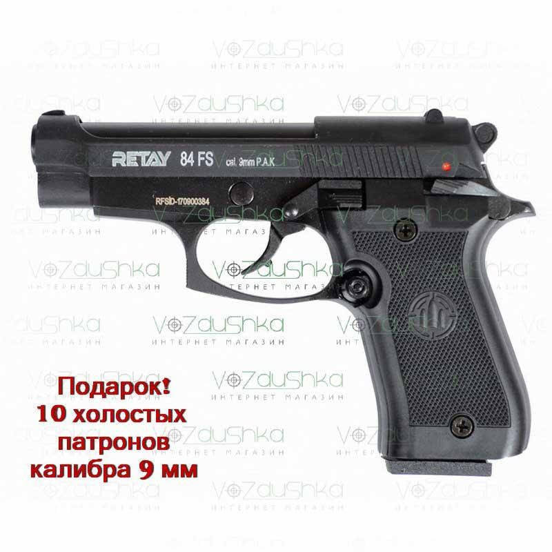 Стартовый пистолет Retay 84FS 9 мм копия Beretta M84FS