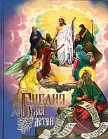 Библия для детей. Библейские рассказы в картинках