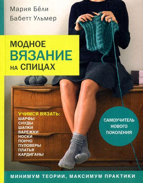 """Книга """"Модное вязание на спицах"""" Мария Бёли. Бабетт Ульмер"""