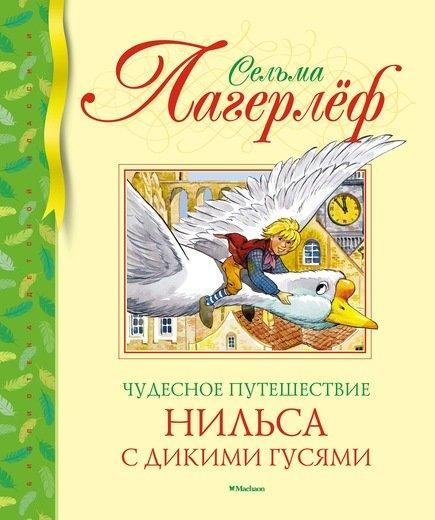 Чудесное путешествие Нильса с дикими гусями. Книга Лагерлёфа С.