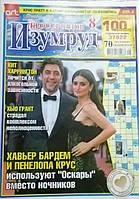 Изумруд кроссвордов 2019р.
